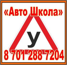 avtoshkola 7012887204