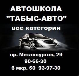 avtoshkola tabis avto