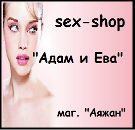 sex shop adameva