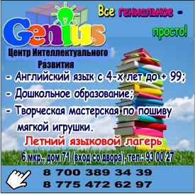 гениус