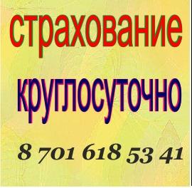 strahovanie 7016185341