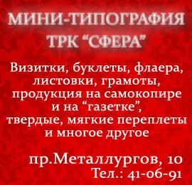 tipografiya TRK Sphera