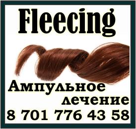 Fleecing lechenie 7017764358