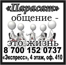 Parasat 7001520737