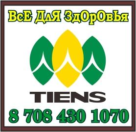 Tiens 7084301070