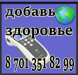 dobav zdorovie 7013518299