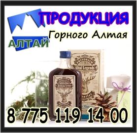 gorniy altay 7751191400