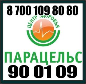paracels 7001098080