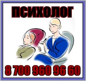 psiholog 7009609660
