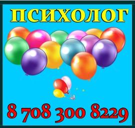 psiholog 7083008229