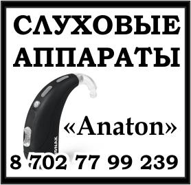 sluhovie apparati 7027799239