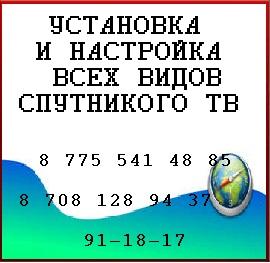 ustanovka sputnik tv
