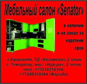 сенатор мебель