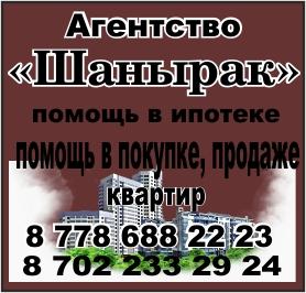 agenstvo shanirak 7786882223