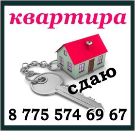 kvartira sdayu 7755746967