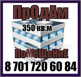 prodam pomeschenie 7017206084