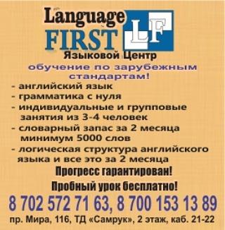 языкцентр