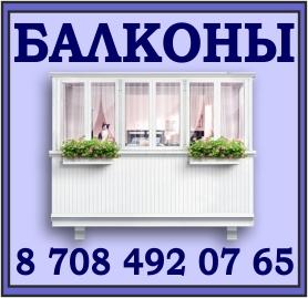 balkony 7084920765