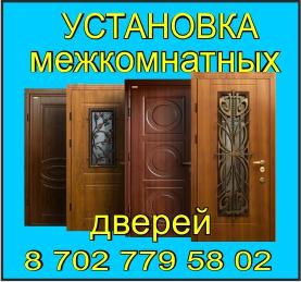 dveri 7027795802