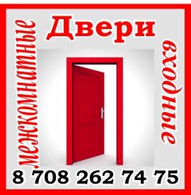 dveri 7082627475