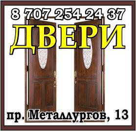 dveri metallurgov 13