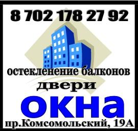dveri okna 7021782792