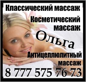 klassicheskiy massaj 7775757673