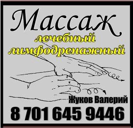 massaj 7016459446