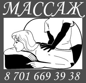 massaj 7016693938
