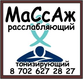 massaj 7026272827