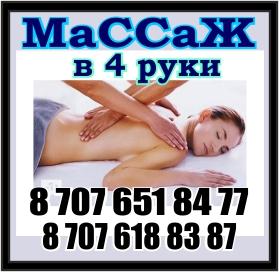 massaj 7076518477