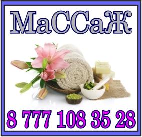 massaj 7771083528