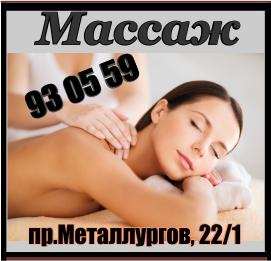 massaj 930559