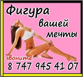 figura vashey mechti 7479454107
