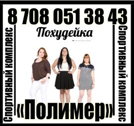 pohudeyka polimer 7080513843