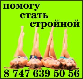 pomogu stat stroynoy 7476395056