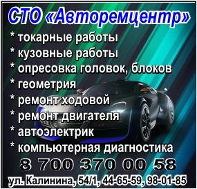 Авторемцентр