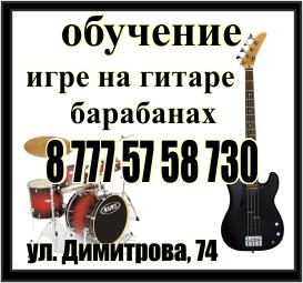 Обучение игре на гитаре и барабанах