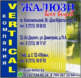Жалюзи Вертикаль