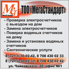 МегаСтандарт
