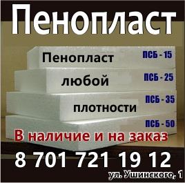 Пеноппласт