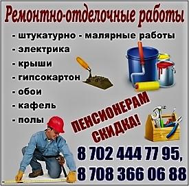 Ремонтно-отделочные работы