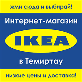 Интернет-магазин IKEA