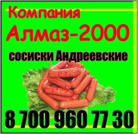 Сосиски Андреевские