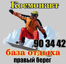 База отдыха Космонавт