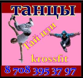 Танцы кроссфит