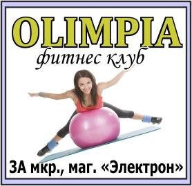 OLIMPIA фитнес клуб