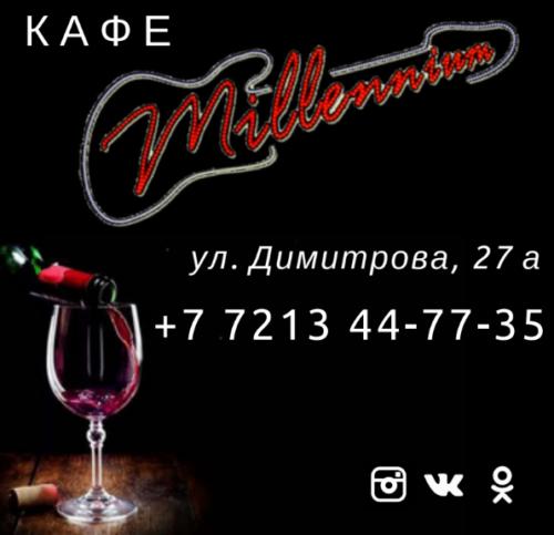 Кафе Millenium