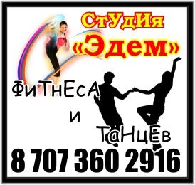 Студия фитнеса и танцев Эдем