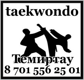 Таэквондо